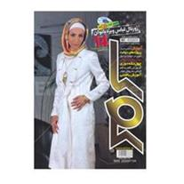 مجله مد و خیاطی کوک شماره 14 در فادیاشاپ