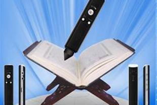 قلم هوشمند قرآن کریم بهترین هدیه