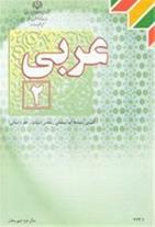 تدریس خصوصی عربی دبیرستان
