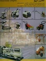 ویبراتور-بتونیر-بالابر