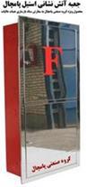 جعبه آتش نشانی استیل ویژه پامچال