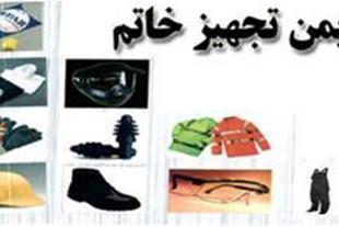 تولید دستکش کار ، کفش و ماسک و تجهیزات ایمنی
