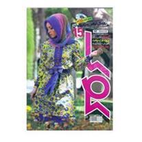 مجله مد و خیاطی کوک شماره 15 در فادیاشاپ