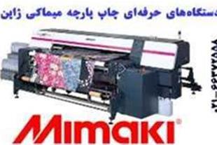 فروش دستگاه چاپ پارچه دیجیتال صنعتی - 1