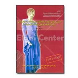 کتاب الگو و برش لباسهای کشی و کریت پارچه - 1