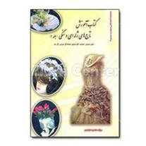 کتاب آموزش تاج های ژله ای و سنگی