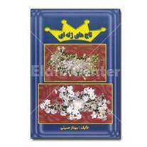 کتاب تاج های ژله ای در فادیاشاپ