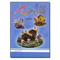 کتاب عروسک سازی مدرن در فادیاشاپ - 1
