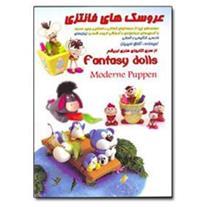 کتاب عروسک های فانتزی در فادیاشاپ