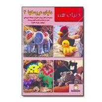 کتاب دنیای عروسکها 4 در فادیاشاپ