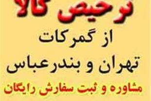 ترخیص کالا از گمرکات تهران و بندرعباس