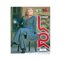 مجله مد و خیاطی کوک شماره 16 در فادیاشاپ