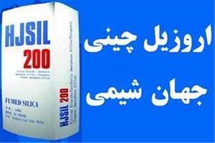 اروزیل چینی مارک HJSIL 200 وارد کننده جهان شیمی