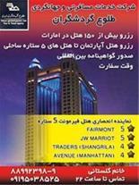 توردبی،توردبی،امارات،امارات،وقت سفارت آمریکا