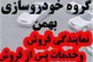 فروش محصولات گروه بهمن  مزدا دوکابین و  مزدا NEW