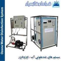 سیستم های گندزدایی و ضدعفونی آب-اوزونایز