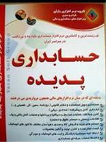 از معروف ترین نویسنده ایران گواهینامه بگیرید