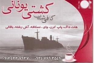 کافی شاپ کشتی یونانی