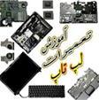 آموزشگاه تعمیرات لپ تاپ و  نوت بوک  (کاملا عملی)