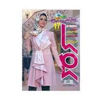 مجله مد و خیاطی کوک شماره 17 در فادیاشاپ
