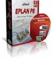 آموزش Eplan  p8 +نرم افزار (اورجینال)