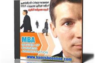 تست و جزوات کارشناسی ارشد فراگیر مدیریت MBA ام بی
