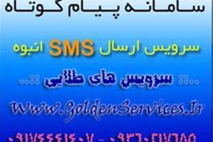 سامانه پیام کوتاه در شیراز