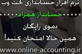نرم افزار حسابداری آنلاین *حسابدار همراه*