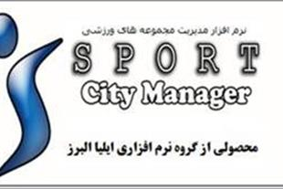 مدیریت باشگاه ورزشی