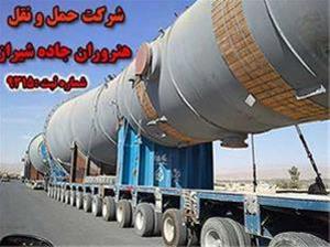 شرکت حمل و نقل سنگین فوق سنگین هنروران جاده شیراز - 1