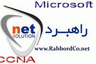 آموزش شبکه در اصفهان