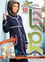 مجله مد و خیاطی کوک شماره 18 در فادیاشاپ