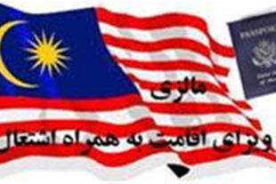 ویزای2 ساله اقامت مالزی بهمراه اشتغال
