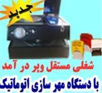 دستگاه مهرسازی و چاپ سیلک - 1