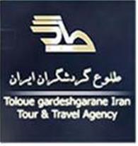 شرکت خدمات مسافرت هوائی و جهانگردی طلوع گردشگران