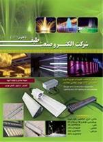 طراحی،ساخت و تولید روشنایی و پرژکتور LED