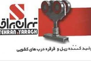 شرکت تولیدی تهران یراق تولید کننده ریل و قرقره