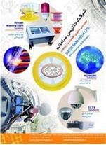 چراغهای فرودگاهی و تاسیسات حفاظتی داتیس سامانه