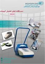 دستگاه تولید اتوماتیک کاور کفش shoe cover