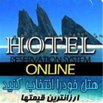 رزرو هتل در  امارات بصورت آنلاین در چند دقیقه