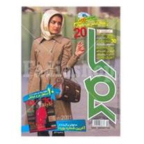 مجله مد و خیاطی کوک شماره 20 در فادیاشاپ
