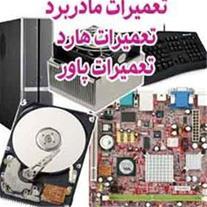 تعمیرات تخصصی سخت افزار و مادربرد کامپیوتر