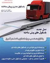 فروش و نصب باسکول جاده ای تریلی کش  و کامیون کش