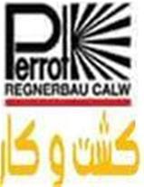 آبپاش پروت perrot