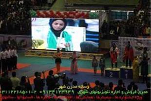 تلویزیون شهری ویژه نمایشگاههای بین المللی - 1