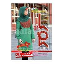 مجله مد و خیاطی کوک شماره  21 رسید