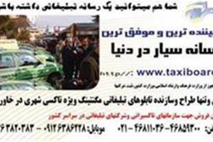 مجری تبلیغات تاکسی و تابلو تاکسی