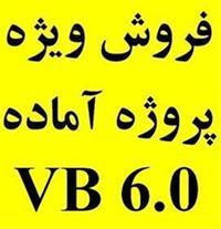 پروژه مدیریت کارخانه کفش VB + Sql + Crystal Report