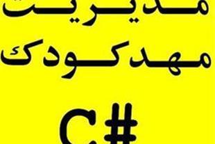 سیستم مدیریت مهد کودک سی شارپ 2005 #CR + SQL + C