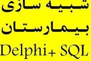 پروژه شبیه سازی سیستم بیمارستان سورس Delphi + Sql